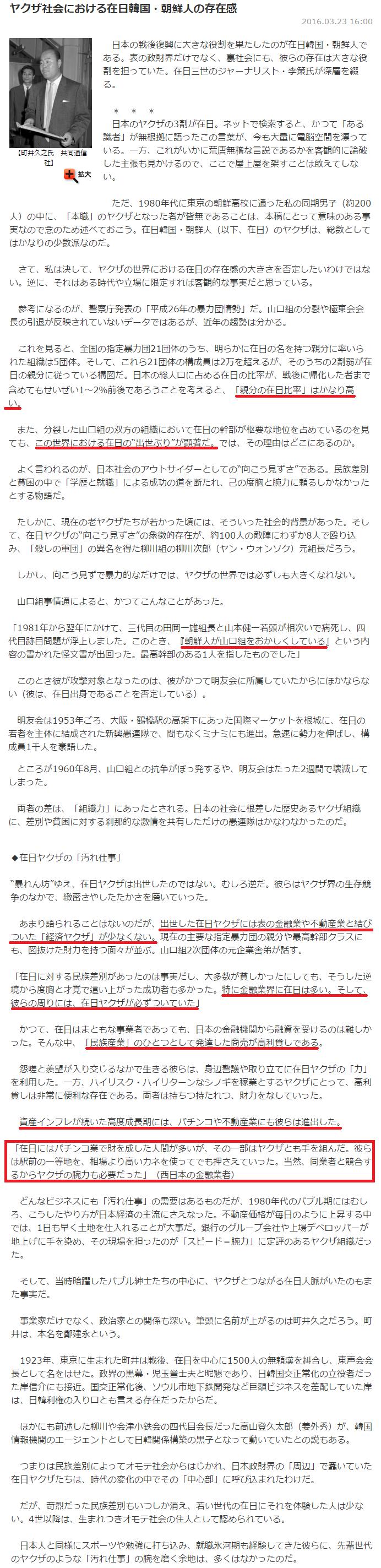 ヤクザ社会における在日朝鮮人の存在