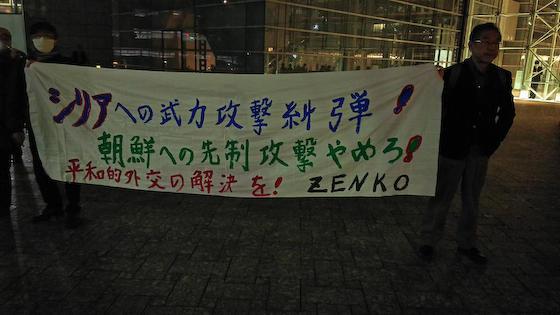 「安倍・トランプの軍事同盟粉砕!朝鮮戦争阻止!」 アカチョンユニオンが抗議デモ5