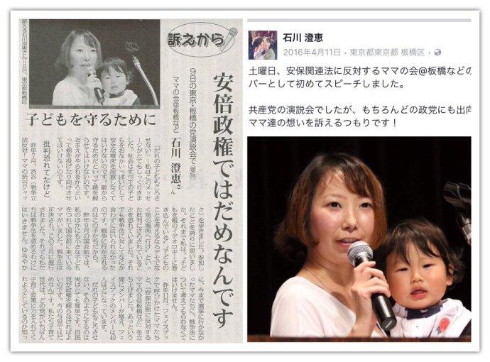 左翼活動家の石川澄恵1