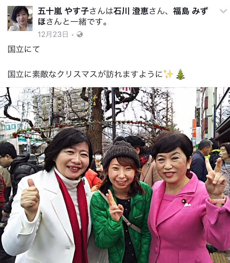 左翼活動家の石川澄恵8