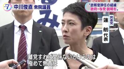 蓮舫「離党して責任とるのは無責任」
