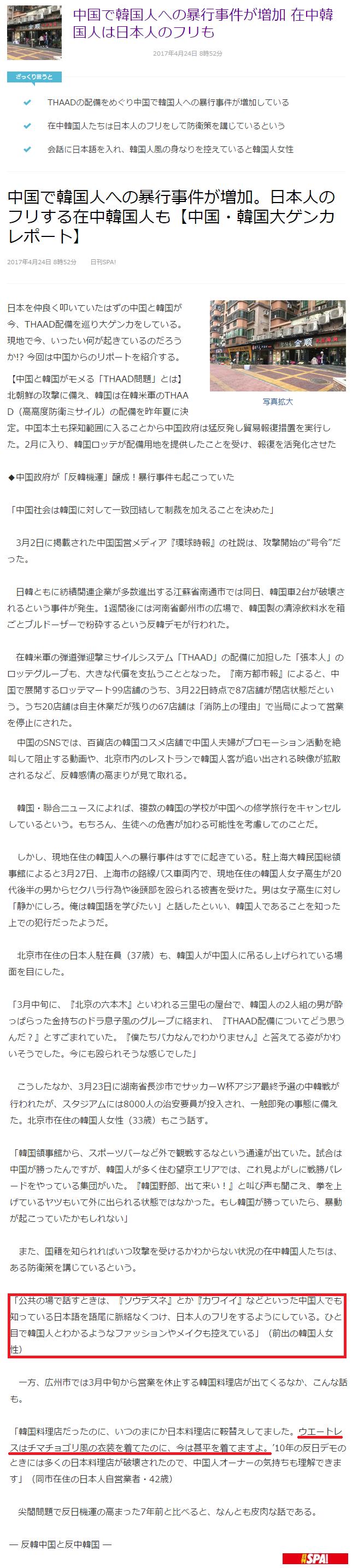 チョン「シナでは日本人のフリをする」