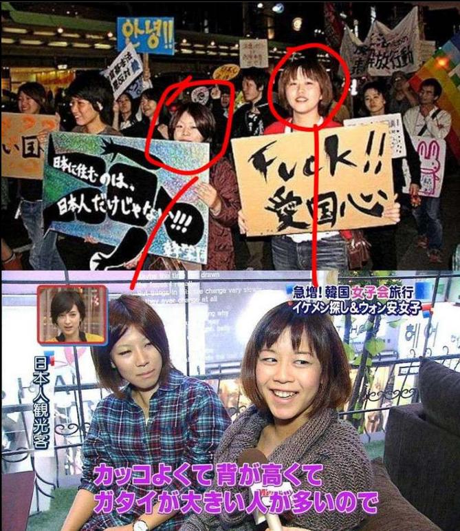 日本人を装うチョン女