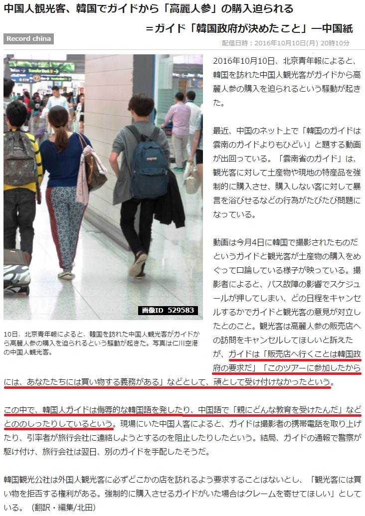 中国人観光客、韓国でガイドから「高麗人参」の購入迫られる
