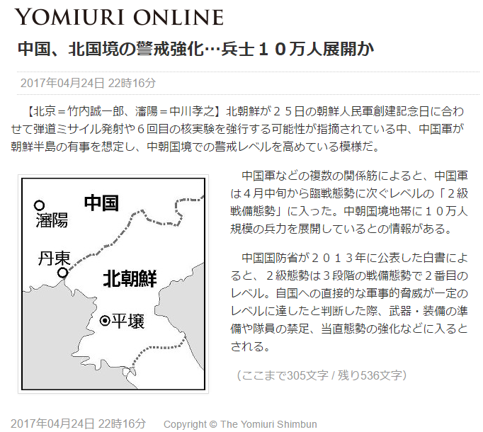 シナ軍兵士10万人北鮮との国境に展開か