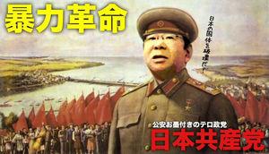 暴力革命の日本共産党