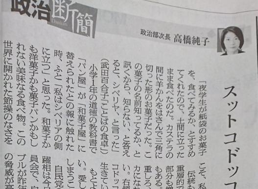 チョウニチ新聞政治ブチョー高橋純子「あらバレちゃった」1