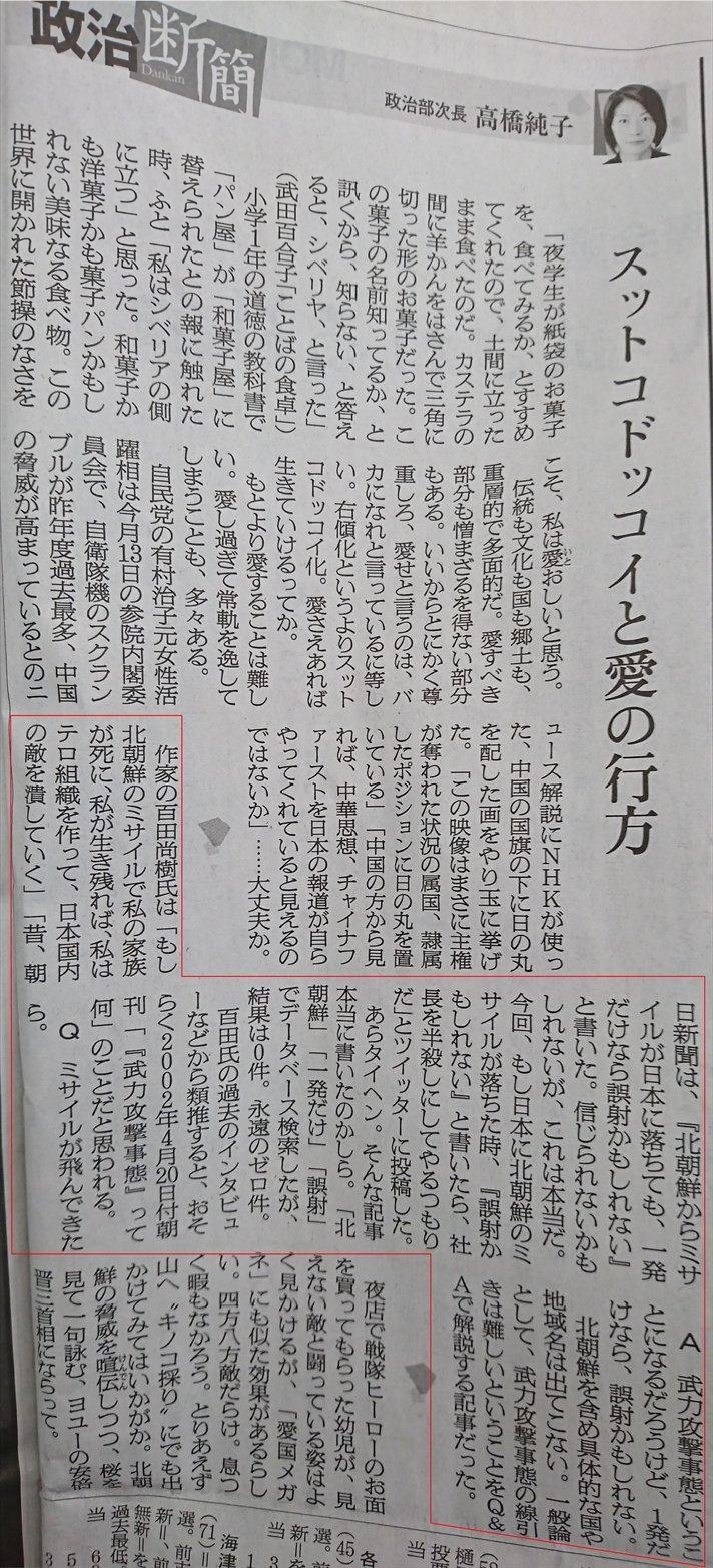 チョウニチ新聞政治ブチョー高橋純子「あらバレちゃった」2