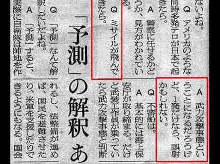チョウニチ新聞政治ブチョー高橋純子「あらバレちゃった」3
