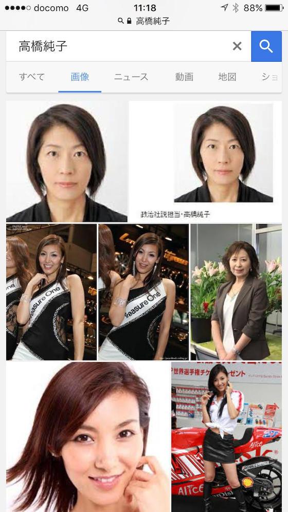 チョウニチ新聞政治ブチョー高橋純子「あらバレちゃった」5