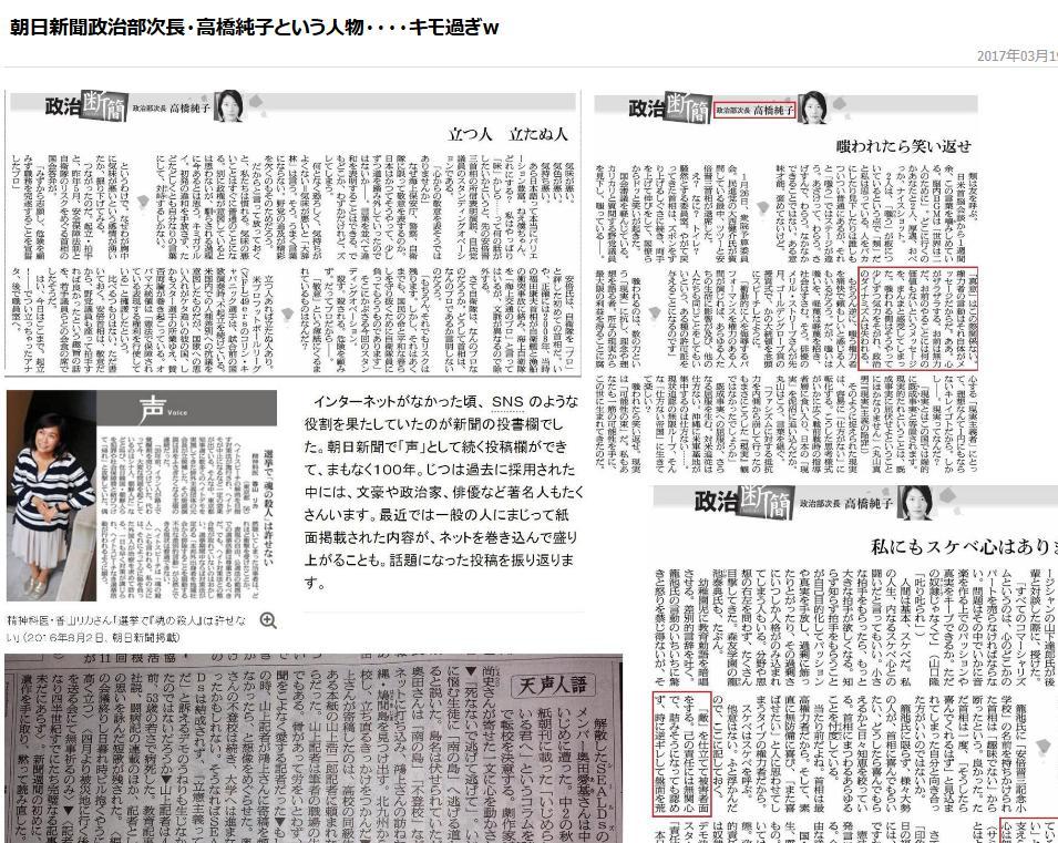 チョウニチ新聞政治ブチョー高橋純子「あらバレちゃった」7
