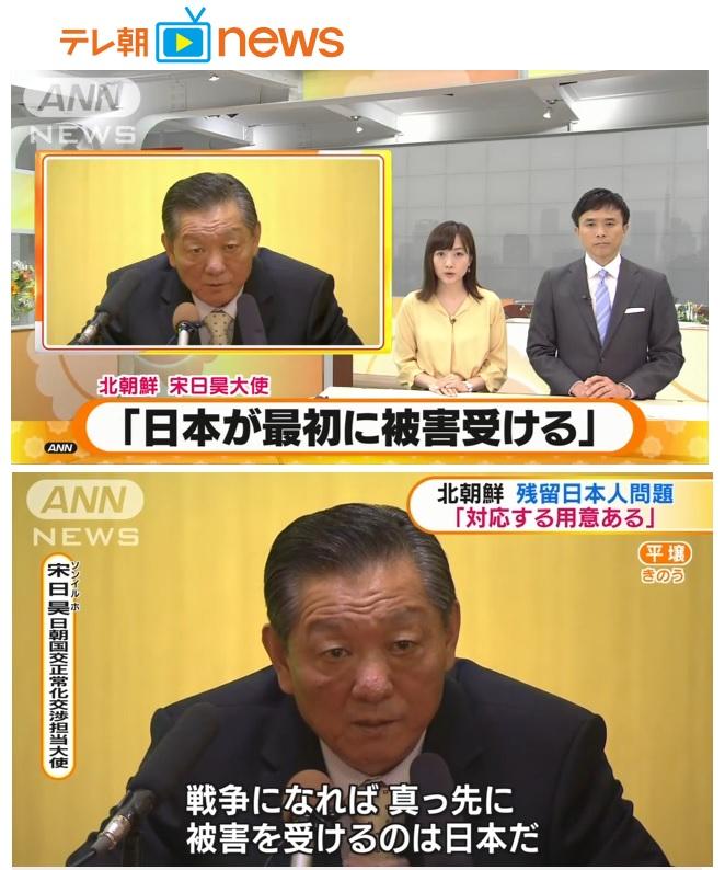 北チョン「日本が最初に被害受ける」