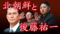 後藤祐一と北朝鮮