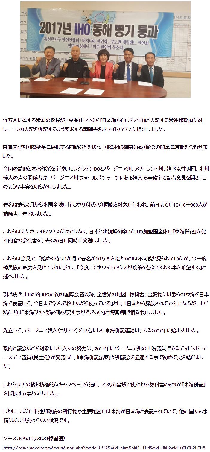 在米チョン・チュンが「東海」併記の請願書を提出