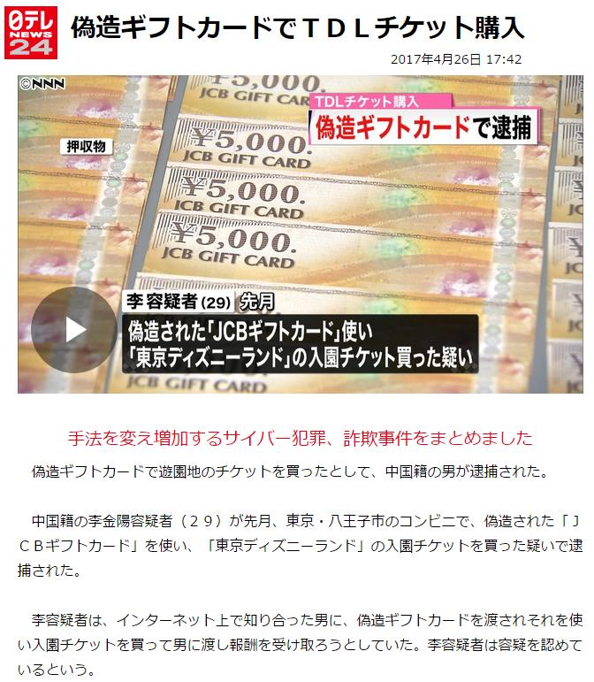 偽造ギフトカード使用で中国籍の男が逮捕