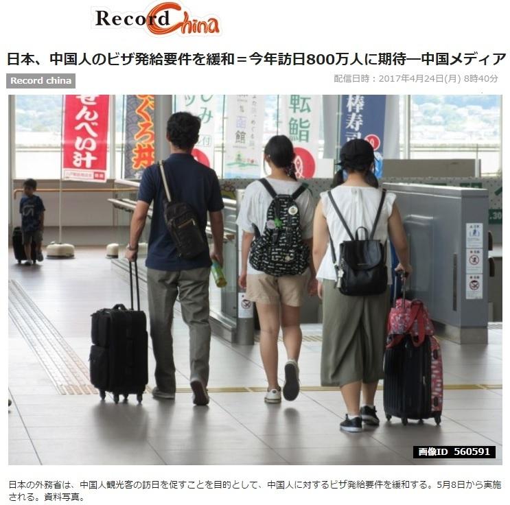 中国人に対するビザ発給要件を緩和1