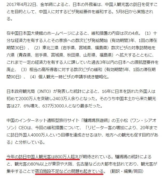 中国人に対するビザ発給要件を緩和2