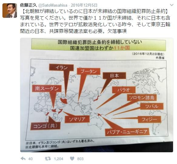 北チョンですら締結しているのに日本が未締結の国際犯罪防止条約1