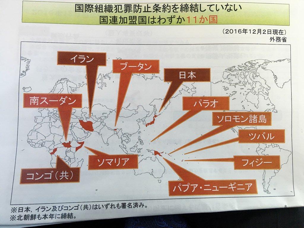 北チョンですら締結しているのに日本が未締結の国際犯罪防止条約2
