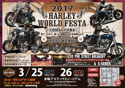 2017HARLEY-WORLD-FESTA-A3_8[1]
