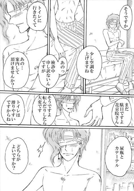 04-03junan-isya.jpg