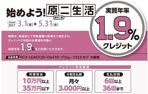 原二キャンペーン 17-2