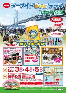 2017-04-05_seaside_beerterrace-000.jpg