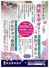 さんきゅう参道2