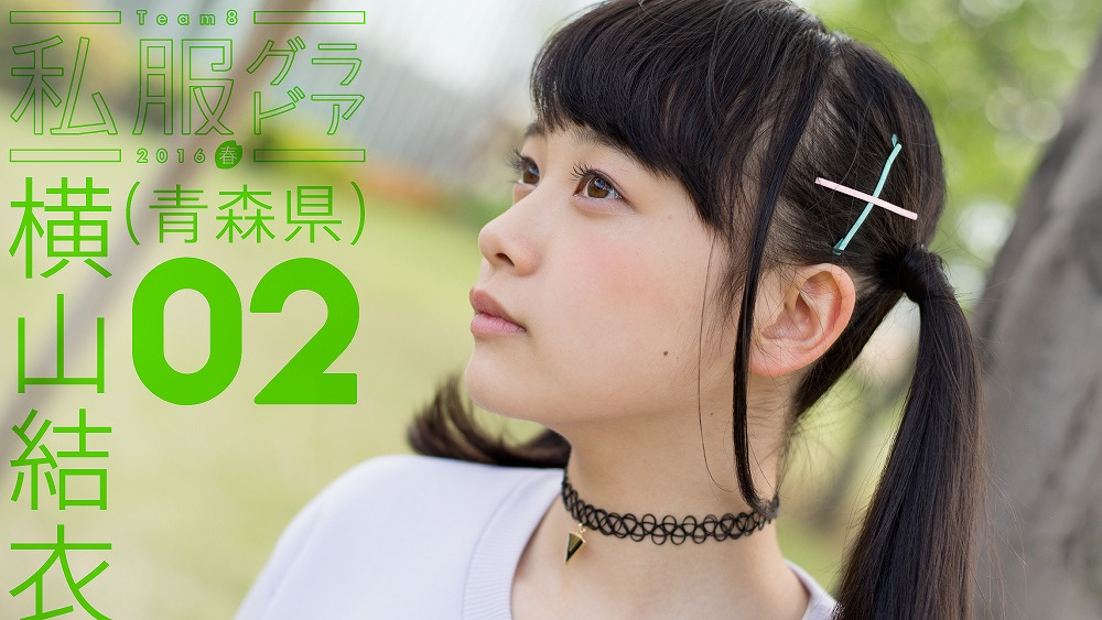 AKB48の横山結衣
