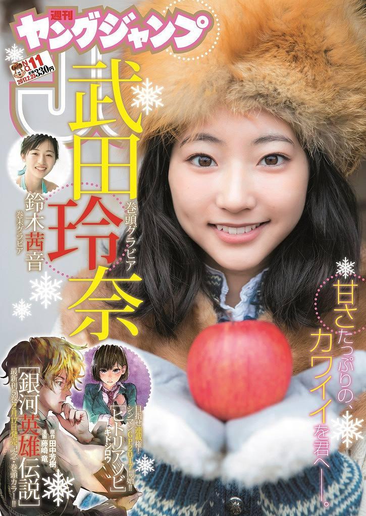 「ヤングジャンプ 2017年 2/23 号」表紙の武田玲奈