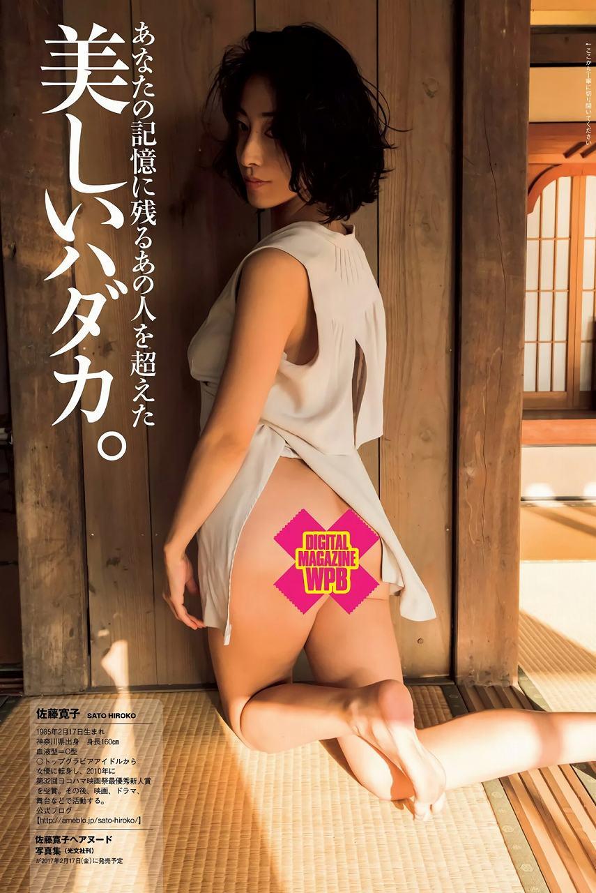 「週刊プレイボーイ 2016 No.52」佐藤寛子のヌードグラビア