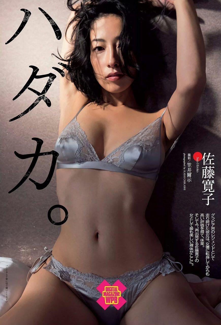 「週刊プレイボーイ 2016 No.52」佐藤寛子の透け下着グラビア