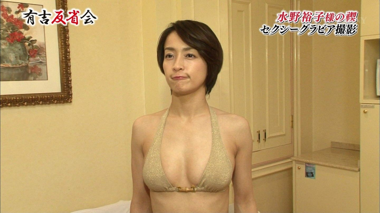 日テレ「有吉反省会」でビキニの水着になりグラビア撮影をする水野裕子