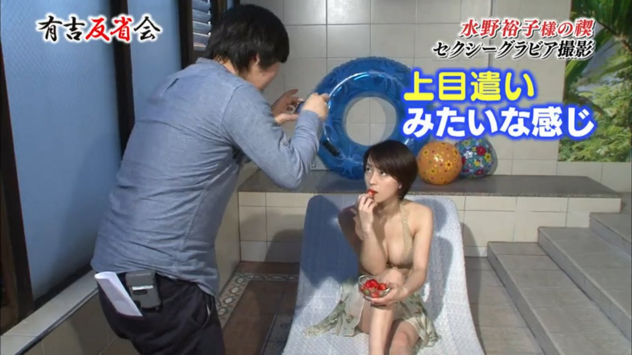 「有吉反省会」でビキニの水着になりグラビア撮影をする水野裕子