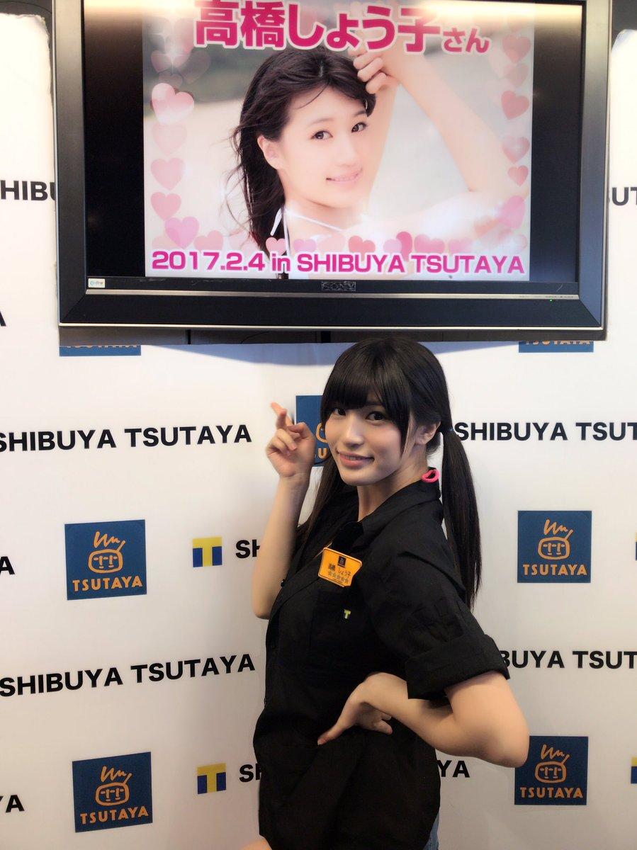 渋谷TSUTAYAで無料握手会をしたAV女優の高橋しょう子(高崎聖子)