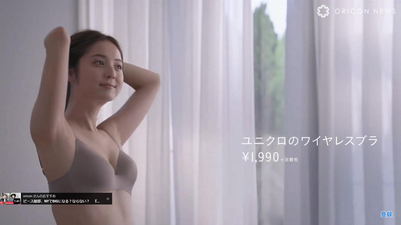 CMでユニクロの新商品「ワイヤレスブラ ビューティーソフト」を着用した佐々木希