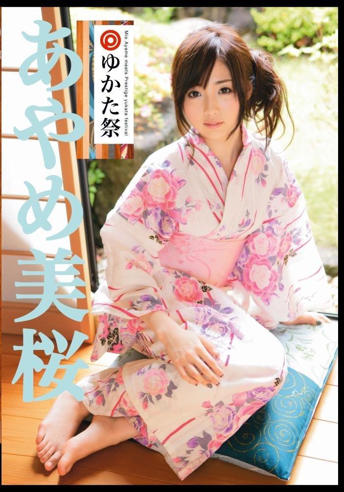 あやめ美桜のAV「プレステージゆかた祭」パッケージ写真