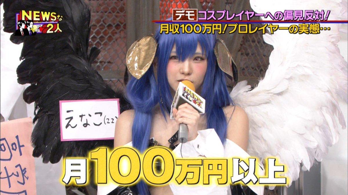 TBS「NEWSな2人」に出演して月収100万円以上と語るえなこ