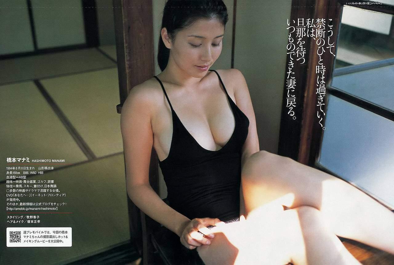 橋本マナミの着衣巨乳グラビア