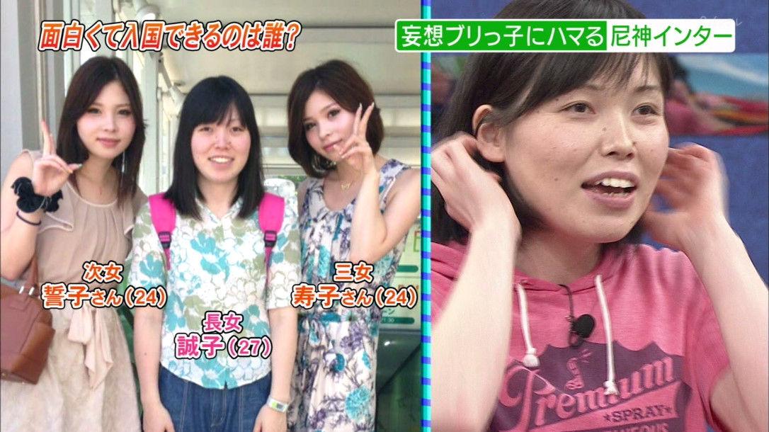 尼神インター誠子と双子の妹のスリーショット