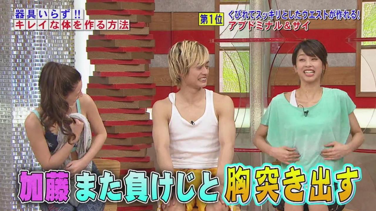 「ホンマでっか!?TV」でスポーツウェアを着て胸を突き出す加藤綾子
