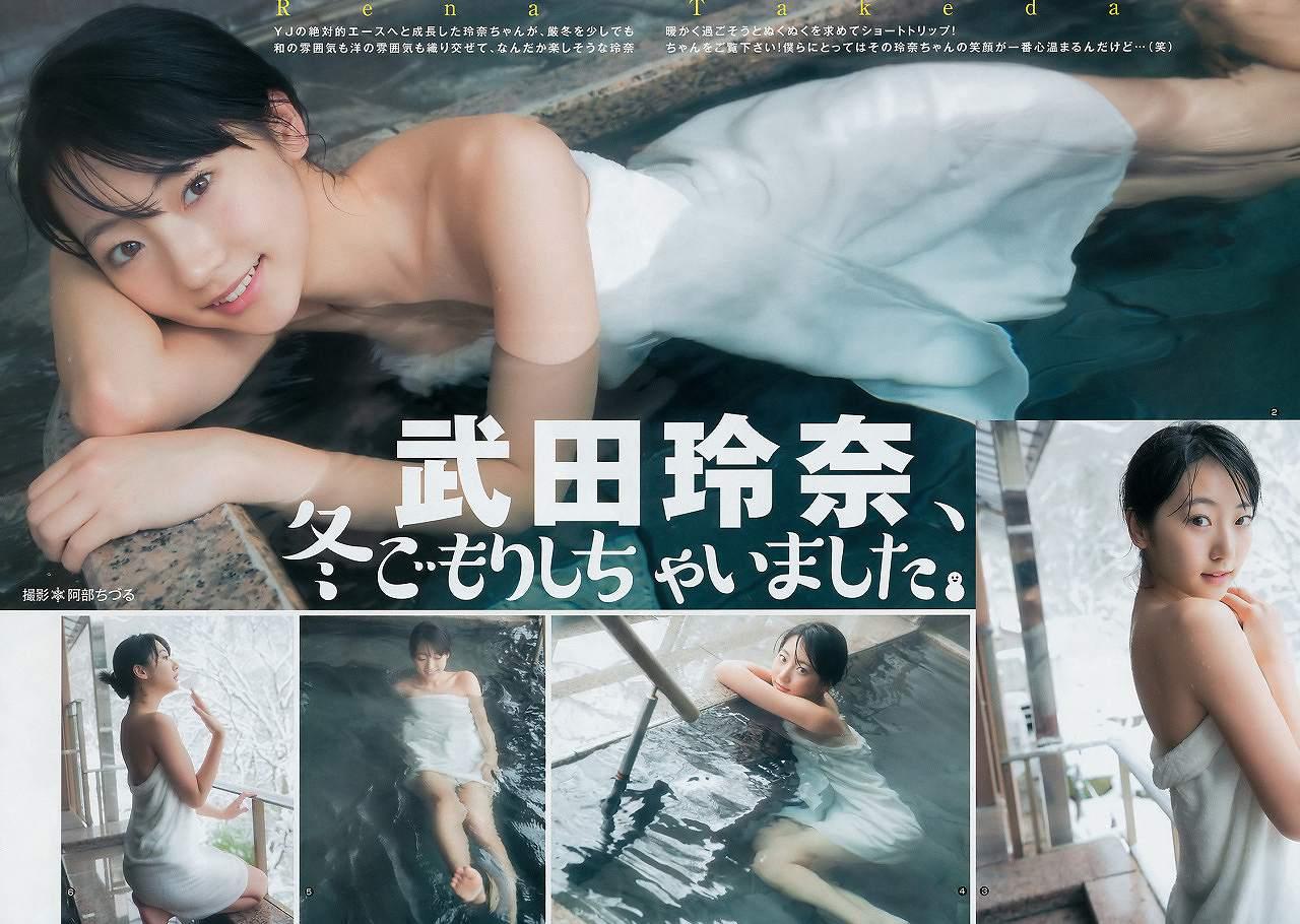 「ヤングジャンプ 2017年 2/23 号」武田玲奈のバスタオル一枚温泉グラビア