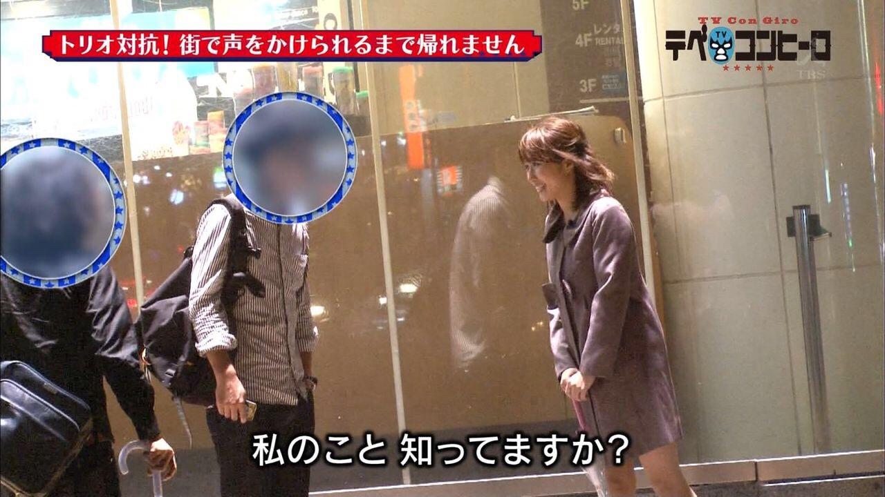 街で男子学生に声をかけてAV女優かと言われる枡田絵理奈アナ