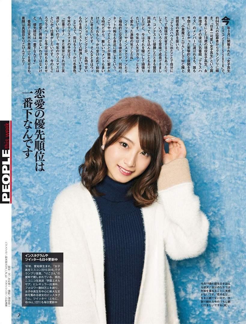 「週刊SPA!(スパ) 2016年 12/20 号」永井理子のグラビア