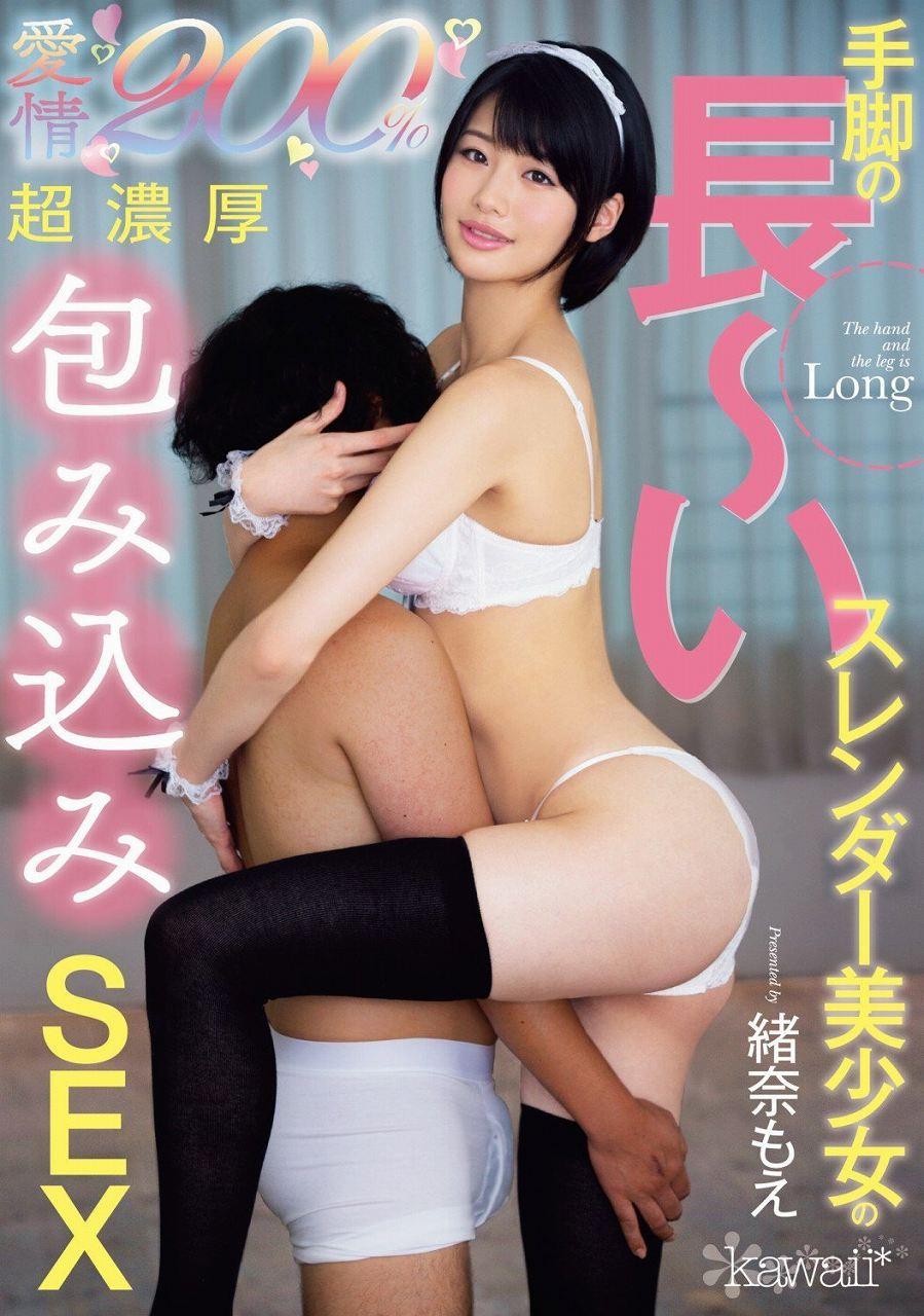 緒奈もえのAV「手脚の長~いスレンダー美少女の愛情200% 超濃厚包み込みSEX」パッケージ写真