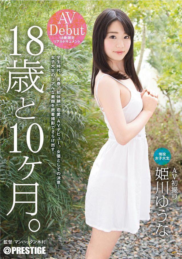 姫川ゆうなのAV「18歳と10ヶ月。」パッケージ写真