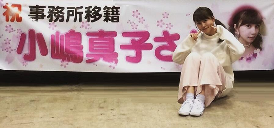 AKB48の小嶋真子