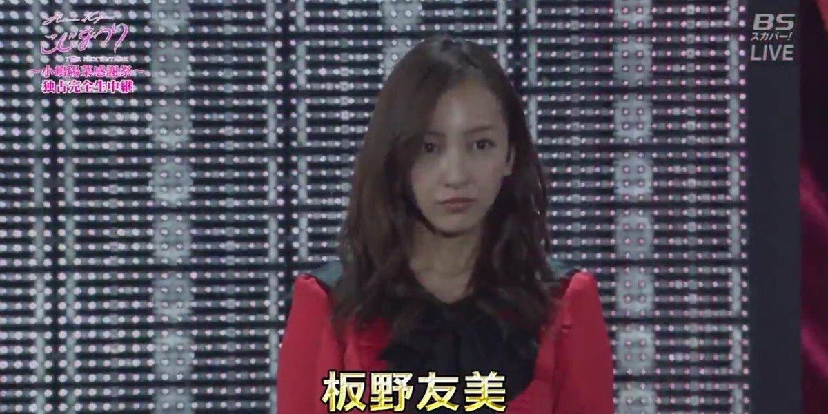 「こじまつり~小嶋陽菜感謝祭~」に出演した板野友美の顔