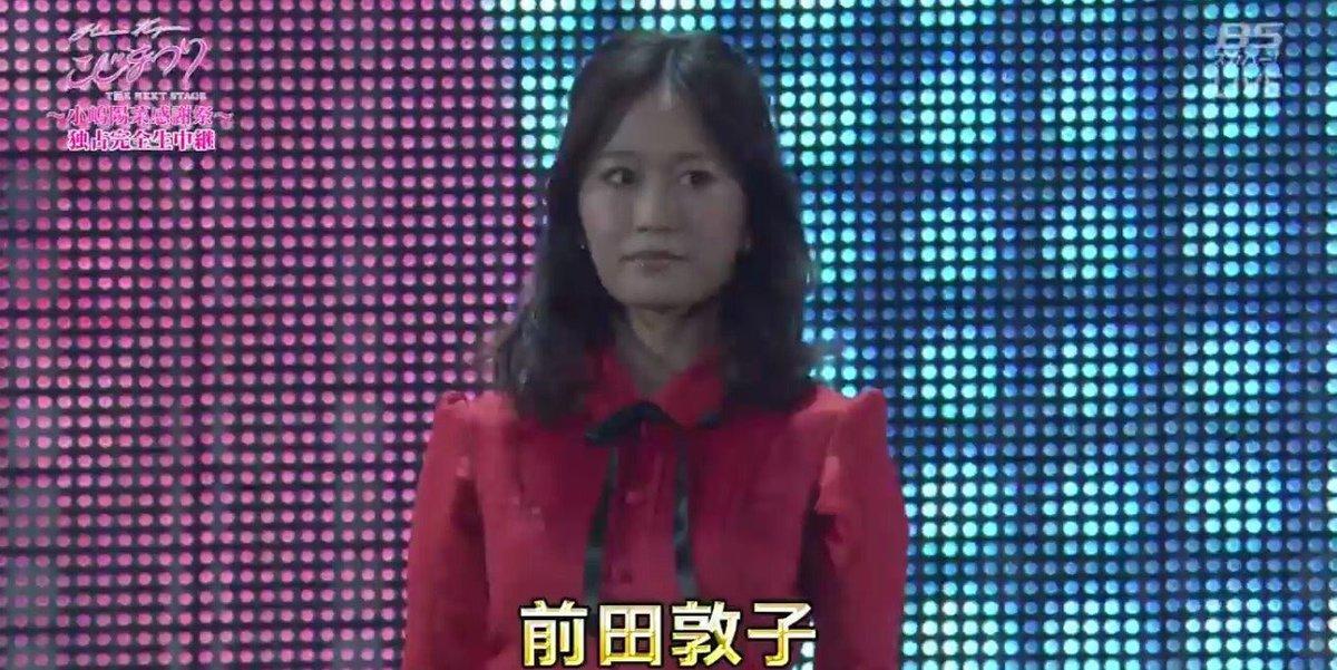 「こじまつり~小嶋陽菜感謝祭~」に出演した前田敦子の顔