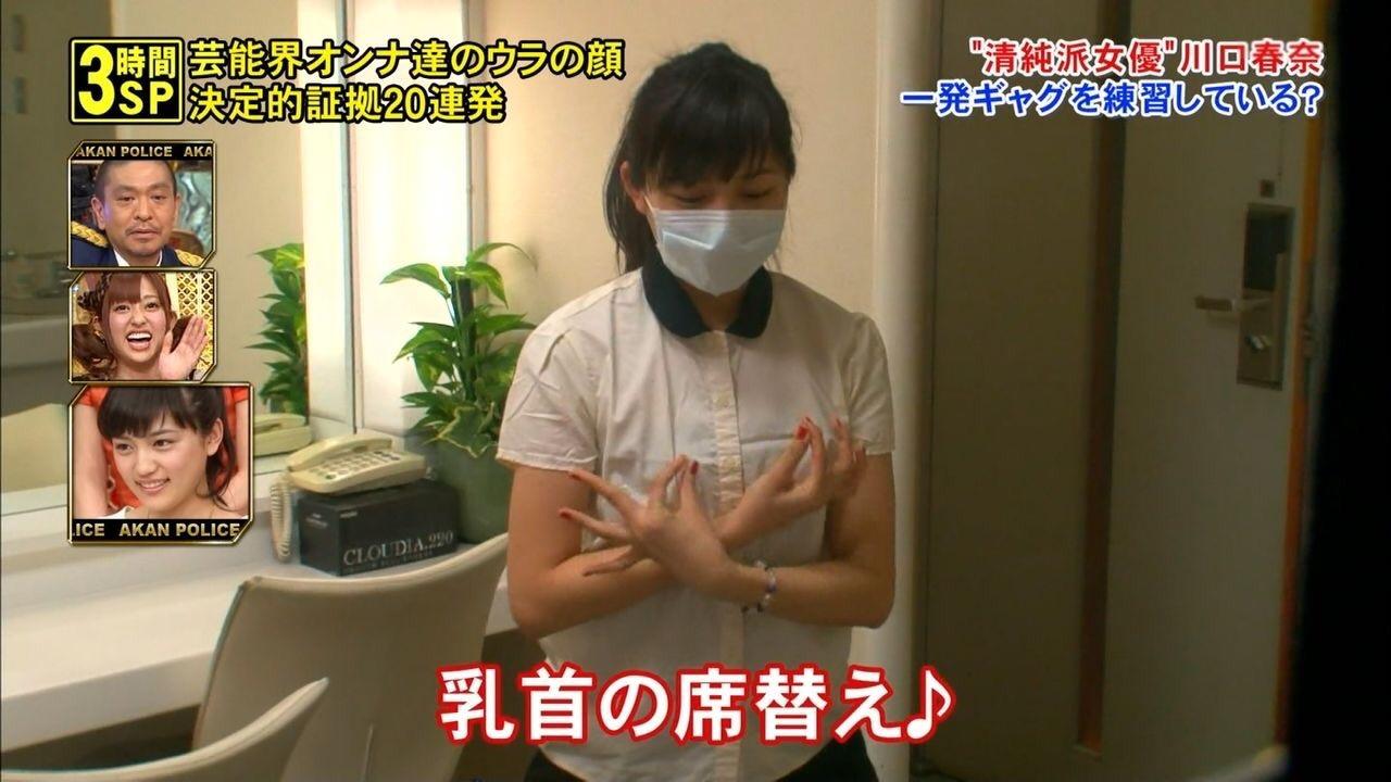 「爆笑 大日本アカン警察」で乳首の席替えをする川口春奈